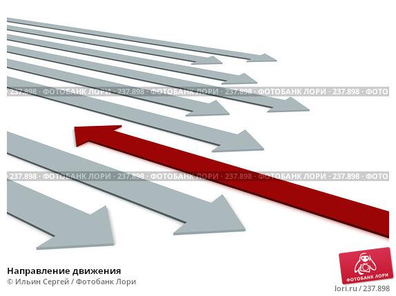 Направление движения, иллюстрация № 237898 (c) Ильин Сергей / Фотобанк Лори