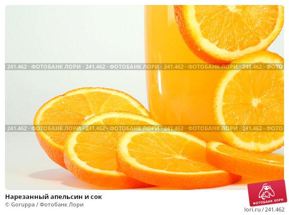 Нарезанный апельсин и сок, фото № 241462, снято 2 апреля 2008 г. (c) Goruppa / Фотобанк Лори