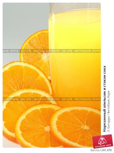 Нарезанный апельсин и стакан сока, фото № 241478, снято 2 апреля 2008 г. (c) Goruppa / Фотобанк Лори
