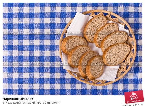 Купить «Нарезанный хлеб», фото № 236182, снято 21 апреля 2018 г. (c) Кравецкий Геннадий / Фотобанк Лори