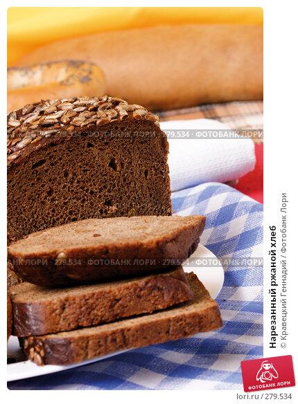 Купить «Нарезанный ржаной хлеб», фото № 279534, снято 21 ноября 2004 г. (c) Кравецкий Геннадий / Фотобанк Лори