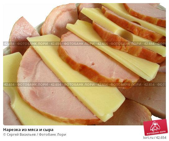 Купить «Нарезка из мяса и сыра», фото № 42654, снято 10 мая 2007 г. (c) Сергей Васильев / Фотобанк Лори