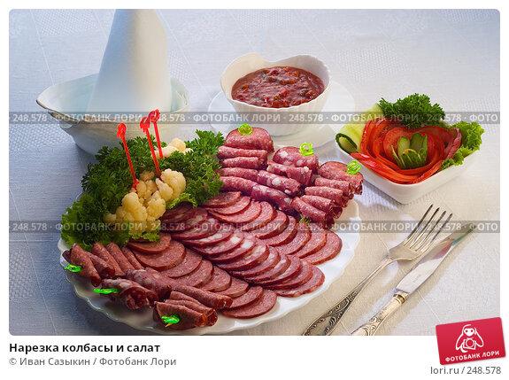 Нарезка колбасы и салат, фото № 248578, снято 1 января 2002 г. (c) Иван Сазыкин / Фотобанк Лори