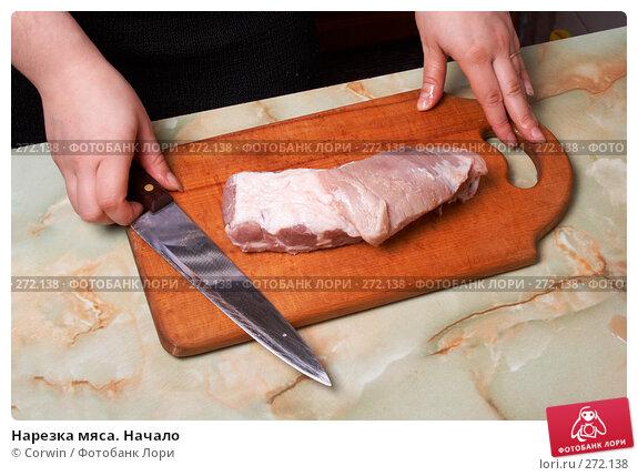 Нарезка мяса. Начало, фото № 272138, снято 2 марта 2008 г. (c) Corwin / Фотобанк Лори
