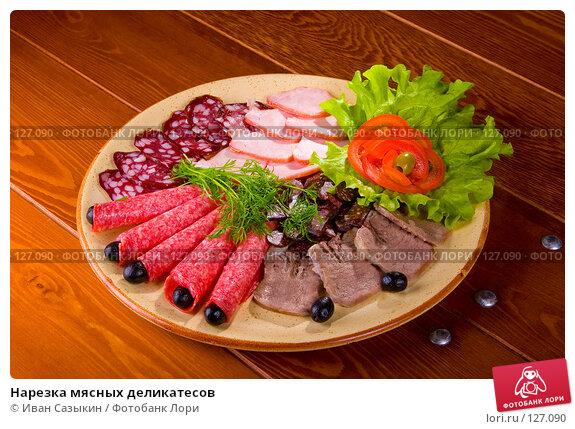 Нарезка мясных деликатесов, фото № 127090, снято 12 февраля 2007 г. (c) Иван Сазыкин / Фотобанк Лори