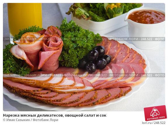 Нарезка мясных деликатесов, овощной салат и сок, фото № 248522, снято 22 июля 2004 г. (c) Иван Сазыкин / Фотобанк Лори