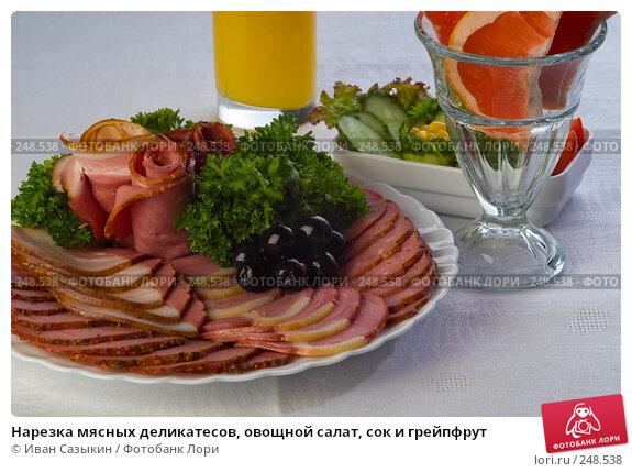 Нарезка мясных деликатесов, овощной салат, сок и грейпфрут, фото № 248538, снято 22 июля 2004 г. (c) Иван Сазыкин / Фотобанк Лори