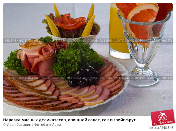 Нарезка мясных деликатесов, овощной салат, сок и грейпфрут, фото № 248546, снято 22 июля 2004 г. (c) Иван Сазыкин / Фотобанк Лори