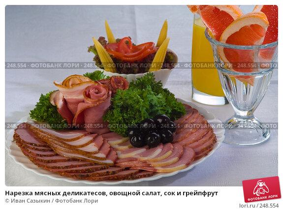 Нарезка мясных деликатесов, овощной салат, сок и грейпфрут, фото № 248554, снято 22 июля 2004 г. (c) Иван Сазыкин / Фотобанк Лори