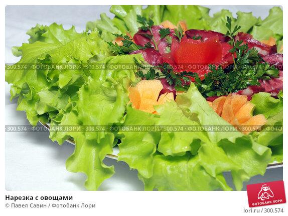 Нарезка с овощами, фото № 300574, снято 12 апреля 2008 г. (c) Павел Савин / Фотобанк Лори