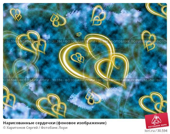 Нарисованные сердечки (фоновое изображение), иллюстрация № 30594 (c) Харитонов Сергей / Фотобанк Лори