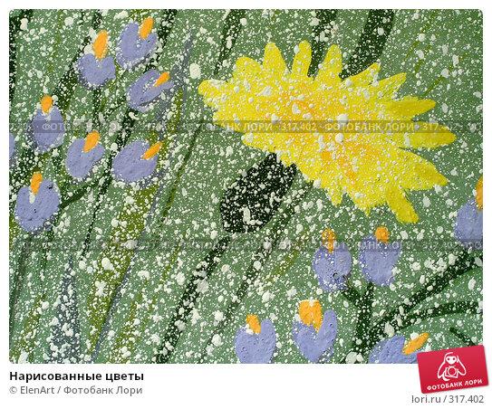 Нарисованные цветы, иллюстрация № 317402 (c) ElenArt / Фотобанк Лори
