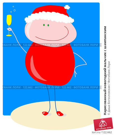 Нарисованный новогодний мальчик с шампанским, иллюстрация № 122662 (c) Даша Богословская / Фотобанк Лори