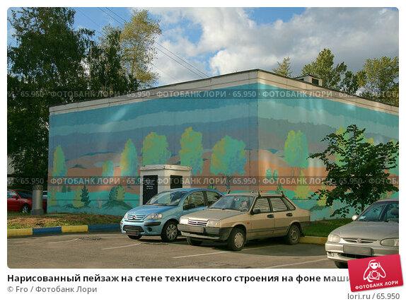 Купить «Нарисованный пейзаж на стене технического строения на фоне машин», фото № 65950, снято 14 июля 2007 г. (c) Fro / Фотобанк Лори