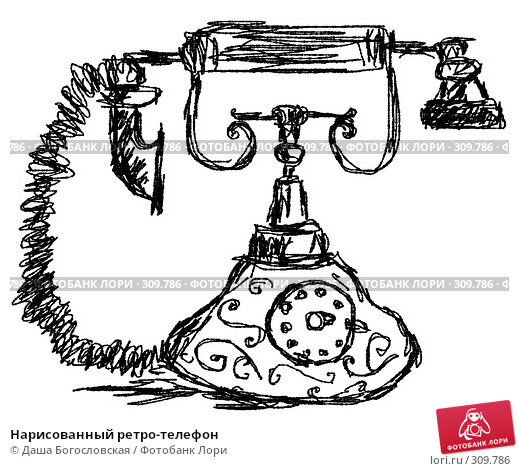 Купить «Нарисованный ретро-телефон», иллюстрация № 309786 (c) Даша Богословская / Фотобанк Лори