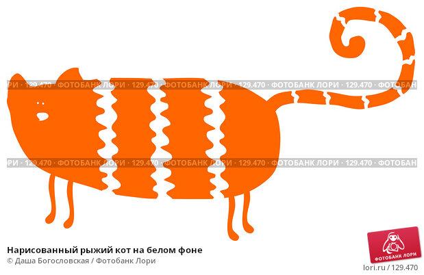 Нарисованный рыжий кот на белом фоне, иллюстрация № 129470 (c) Даша Богословская / Фотобанк Лори