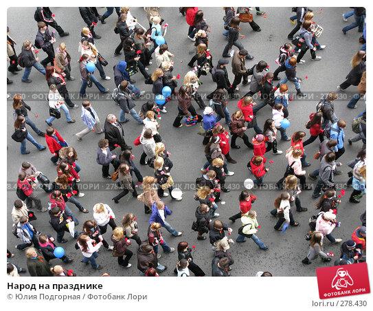 Народ на празднике, фото № 278430, снято 7 мая 2008 г. (c) Юлия Селезнева / Фотобанк Лори