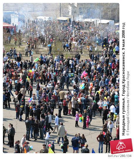 Народные гулянья. Город Краснокаменск. 9 мая 2008 год, фото № 280134, снято 9 мая 2008 г. (c) Геннадий Соловьев / Фотобанк Лори