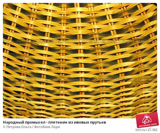 Народный промысел - плетение из ивовых прутьев, фото № 27362, снято 22 марта 2007 г. (c) Петрова Ольга / Фотобанк Лори