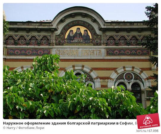 Наружное оформление здания болгарской патриархии в Софии, Болгария, фото № 67098, снято 8 июня 2004 г. (c) Harry / Фотобанк Лори