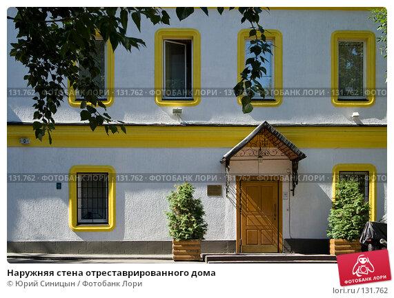 Наружняя стена отреставрированного дома, фото № 131762, снято 9 августа 2007 г. (c) Юрий Синицын / Фотобанк Лори