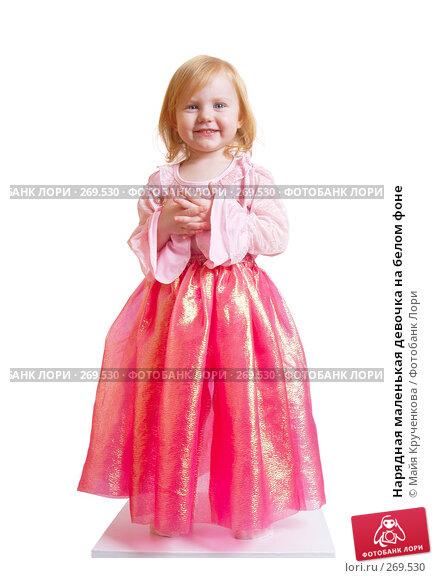 Нарядная маленькая девочка на белом фоне, фото № 269530, снято 18 января 2008 г. (c) Майя Крученкова / Фотобанк Лори