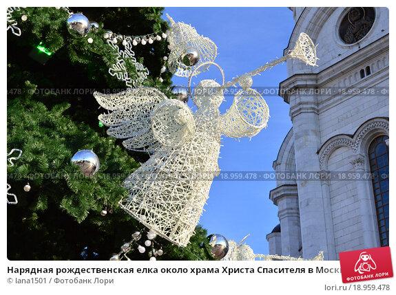 Купить «Нарядная рождественская елка около Храма Христа Спасителя в Москве», эксклюзивное фото № 18959478, снято 2 января 2016 г. (c) lana1501 / Фотобанк Лори