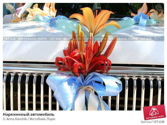 Наряженный автомобиль, фото № 157638, снято 7 июля 2007 г. (c) Anna Kavchik / Фотобанк Лори