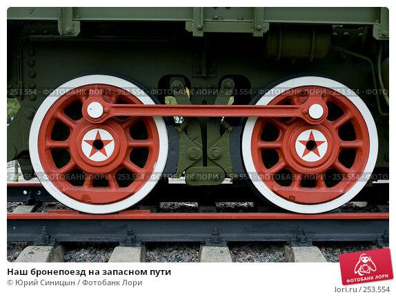 Наш бронепоезд на запасном пути, фото № 253554, снято 27 сентября 2007 г. (c) Юрий Синицын / Фотобанк Лори