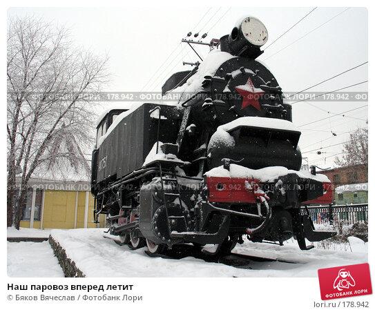 Купить «Наш паровоз вперед летит», фото № 178942, снято 6 января 2008 г. (c) Бяков Вячеслав / Фотобанк Лори