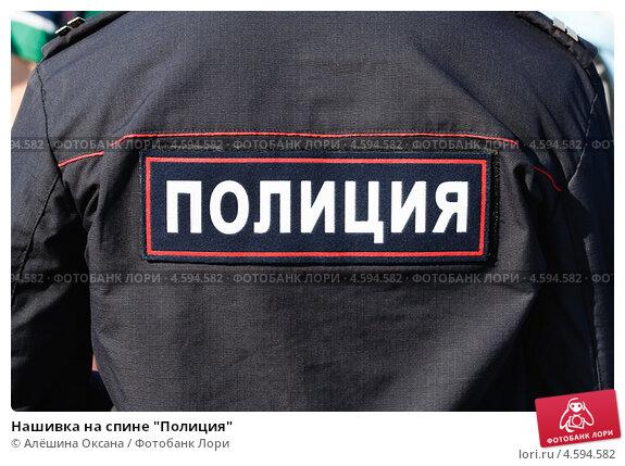 """Нашивка на спине """"Полиция"""", эксклюзивное фото № 4594582, снято 2 мая 2013 г. (c) Алёшина Оксана / Фотобанк Лори"""