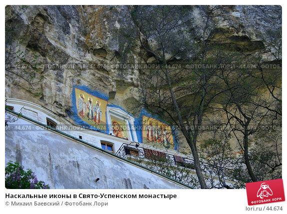 Наскальные иконы в Свято-Успенском монастыре, фото № 44674, снято 13 мая 2007 г. (c) Михаил Баевский / Фотобанк Лори