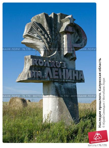 Наследие прошлого. Калужская область, фото № 76170, снято 11 августа 2007 г. (c) Юрий Синицын / Фотобанк Лори