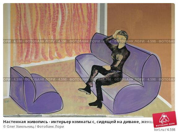 Настенная живопись - интерьер комнаты с, сидящей на диване, женщиной, фото № 4598, снято 7 июня 2006 г. (c) Олег Хмельниц / Фотобанк Лори