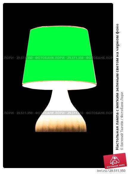 Купить «Настольная лампа с мягким зеленым светом на черном фоне», фото № 29511350, снято 10 ноября 2018 г. (c) Евгений Ткачёв / Фотобанк Лори