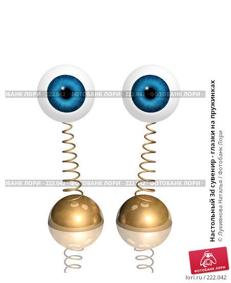 Настольный 3d сувенир - глазки на пружинках, иллюстрация № 222042 (c) Лукиянова Наталья / Фотобанк Лори