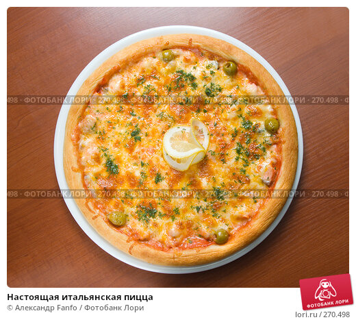 Настоящая итальянская пицца, фото № 270498, снято 24 мая 2017 г. (c) Александр Fanfo / Фотобанк Лори