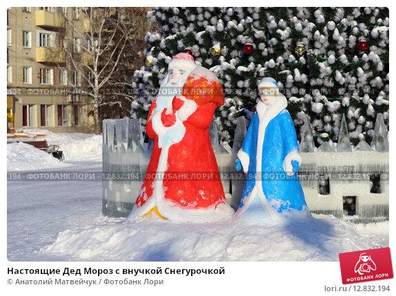 Купить «Настоящие Дед Мороз с внучкой Снегурочкой», эксклюзивное фото № 12832194, снято 27 декабря 2014 г. (c) Анатолий Матвейчук / Фотобанк Лори
