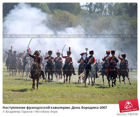 Наступление французской кавалерии. День Бородина-2007, фото № 139518, снято 2 сентября 2007 г. (c) Владимир Тарасов / Фотобанк Лори