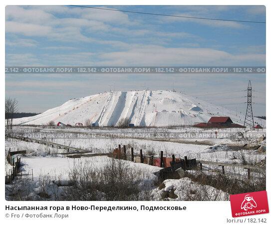 Насыпанная гора в Ново-Переделкино, Подмосковье, фото № 182142, снято 13 марта 2004 г. (c) Fro / Фотобанк Лори