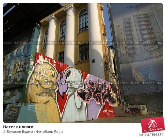 Купить «Натиск нового», фото № 194354, снято 20 октября 2007 г. (c) Беликов Вадим / Фотобанк Лори