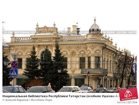 Национальная библиотека Республики Татарстан (особняк Ушкова А.К.), фото № 221554, снято 29 февраля 2008 г. (c) Алексей Баринов / Фотобанк Лори