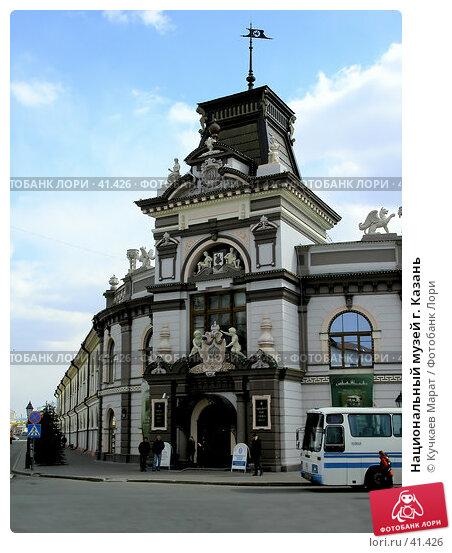 Национальный музей г. Казань, фото № 41426, снято 29 апреля 2006 г. (c) Кучкаев Марат / Фотобанк Лори