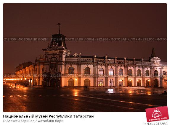 Купить «Национальный музей Республики Татарстан», фото № 212950, снято 28 февраля 2008 г. (c) Алексей Баринов / Фотобанк Лори
