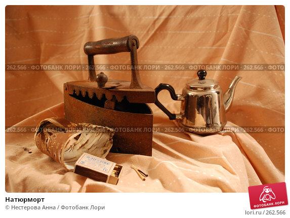 Натюрморт, фото № 262566, снято 12 ноября 2007 г. (c) Нестерова Анна / Фотобанк Лори