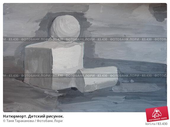 Натюрморт. Детский рисунок., иллюстрация № 83430 (c) Таня Тараканова / Фотобанк Лори