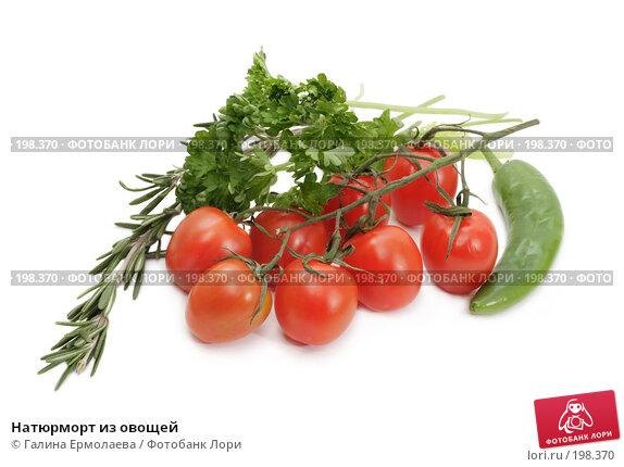 Натюрморт из овощей, фото № 198370, снято 6 февраля 2008 г. (c) Галина Ермолаева / Фотобанк Лори