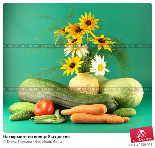 Натюрморт из овощей и цветов, фото № 139998, снято 13 июля 2007 г. (c) Елена Блохина / Фотобанк Лори