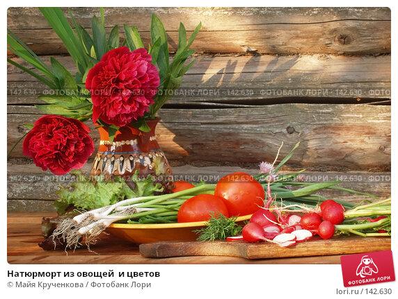 Купить «Натюрморт из овощей  и цветов», фото № 142630, снято 26 мая 2007 г. (c) Майя Крученкова / Фотобанк Лори