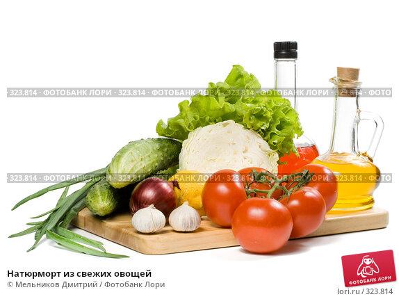 Купить «Натюрморт из свежих овощей», фото № 323814, снято 12 мая 2008 г. (c) Мельников Дмитрий / Фотобанк Лори